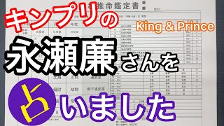 King & Princeの永瀬廉さんを占いました! キンプリの他のメンバーの占い動画です。 平野紫耀さん https://youtu.be/Muf2-g5Jp30 高橋海人さん ...