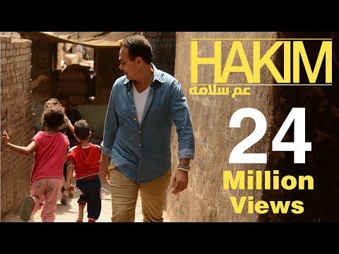 Aam Salama - Hakim [Official Video] | [  -  [