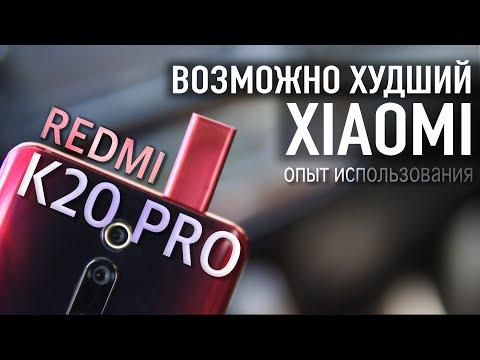 REDMI K20 Pro - месяц боли с новым Xiaomi