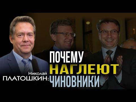 Николай Платошкин. Пойдет ли Путин прoтив системы, которую сам создал