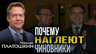 Николай Платошкин. Пойдет ли Путин прoтив системы которую сам создал