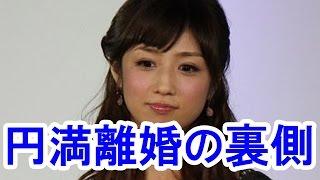 """小倉優子さん( ゆうこりん)の""""円満""""離婚の裏側!すべては「文春砲」か..."""