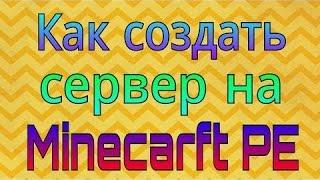 как создать свой сервер в minecraft pe ( БЕСПЛАТНО ) #2 (работает!!!)(Сылка на скачивание готового сервера❗⤵ http://rghost.ru/6rG7BLBkz И кстати время скачивания ограничено! Всего 90 дней⏳..., 2015-08-31T02:58:33.000Z)
