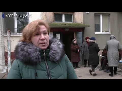 UA: Кропивницький: Невідповідність нових тарифів рівню обслуговування будинку в Кропивницькому