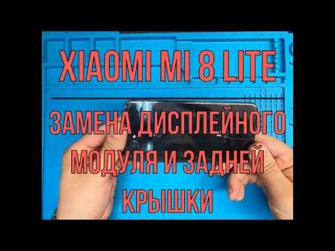 Xiaomi Mi8 Lite Замена дисплейного модуля и задней крышки // Сервисный центр X-RepaiR сяоми