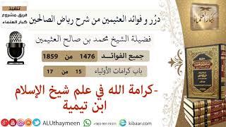 1476- كرامة الله في علم شيخ الإسلام ابن تيمية/فوائد من رياض الصالحين 📔/ابن عثيمين