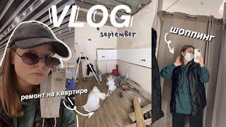 vlog ищу курточку на зиму и готовая плитка на квартире шоппинг