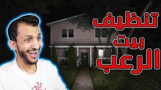 تنظيف البيوت #9 | تنظيف البيت المسكون! House Flipper