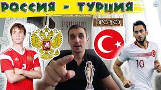 11 10 2020 Россия Турция Прогноз на Лигу Наций