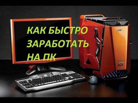 Remote Control PC  программа для управления удаленным ПК