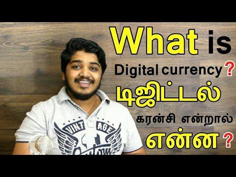 What is Digital currency ? | டிஜிட்டல் கரன்சி என்றால் என்ன | Banking Series 2 -Tamil | தமிழ்