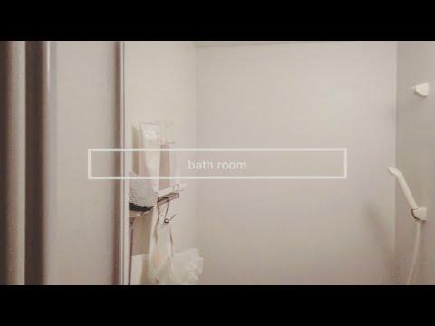【愛用品】お風呂とスキンケア/メイク