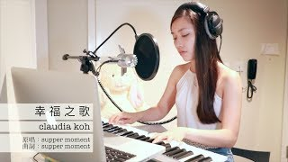Supper Moment《幸福之歌》女生版 Cover|Claudia 晴