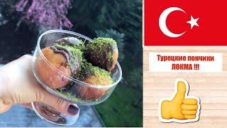 На кухне у любимой СВЕКРОВИ ТУРЧАНКИ / турецккая сладость Lokma ( Локма ) / ТУРЕЦКАЯ КУХНЯ