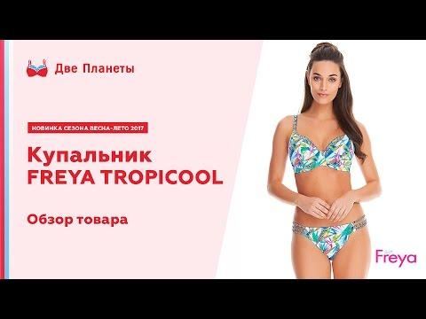 Видео обзор раздельного купальника 2017, на большую грудь, Freya TROPICOOL