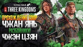 ЧЖАНЬ ЯНЬ и ЧЖЭН ЦЗЯН ● Total War: THREE KINGDOMS COOP за РАЗБОЙНИКОВ