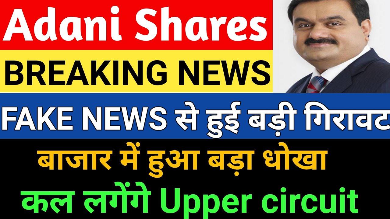 बाजार में हुआ बहुत बड़ा धोखा   Adani shares crash   Adani group shares latestnews   Adani power