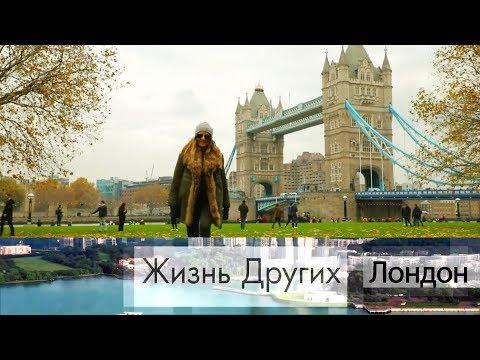 Лондон. Жизнь других. Выпуск от 02.02.2020