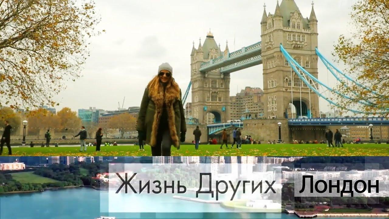 Жизнь других 02.02.2020 (Лондон) смотреть онлайн