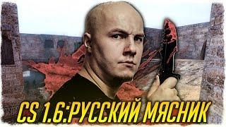 CS 1.6: РУССКИЙ МЯСНИК! НАРОДНЫЙ КОНТР СТРАЙК! - СТРАННЫЕ СБОРКИ COUNTER-STRIKE - ВЫПУСК #13