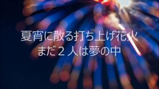 BLUE ENCOUNT / 夢花火(歌詞付)