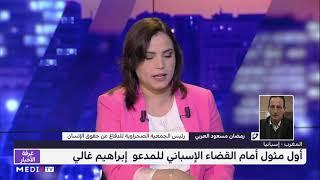 تعليق رمضان مسعود العربي بعد أول مثول أمام القضاء الإسباني للمدعو ابراهيم غالي