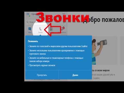 Начни работать в Скайпе. Установка программы и регистрация. Новая версия Скайпа