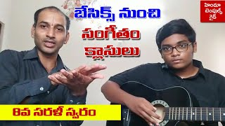 Carnatic Music Free Learning Videos Sarali Swaram 8th   Mohan Kumar   Temples Guide