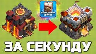 ПЕРЕХОД НА ТХ 11 ЗА СЕКУНДУ!!! НОВЫЙ ГЕРОЙ!! Clash of Clans