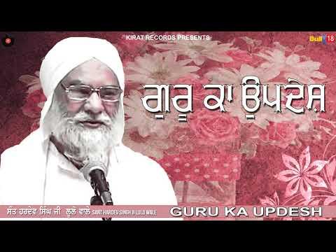 Guru Ka Updesh (ਗੁਰੂ ਕਾ ਉਪਦੇਸ਼) - Full Katha 2018   Kirat Records   Sant Hardev Singh Ji Lulo Wale