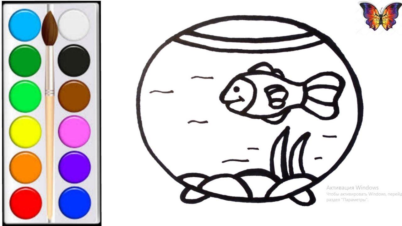 Как нарисовать РЫБКУ В АКВАРИУМЕ / мультик раскраска РЫБКА ...