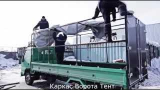 Изготовление тента, каркаса, ворот на грузовик Foton(Изготовление тента, каркаса, ворот на грузовик Foton в Новосибирске. Компания