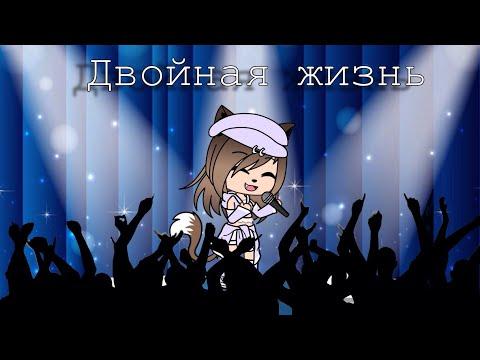 Двойная жизнь | 1 серия | на русском | Gacha Life