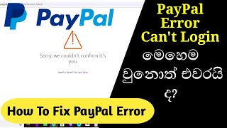 How To Fix Paypal we couldn't confirm it's you || හරියට හදාගමු ( සිංහලෙන්-sinhalen) #paypal screenshot 5