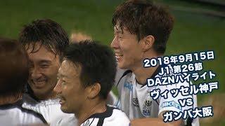 Gambar cover 2018年9月15日 J1リーグ【第26節】ヴィッセル神戸 vs ガンバ大阪 DAZNハイライト