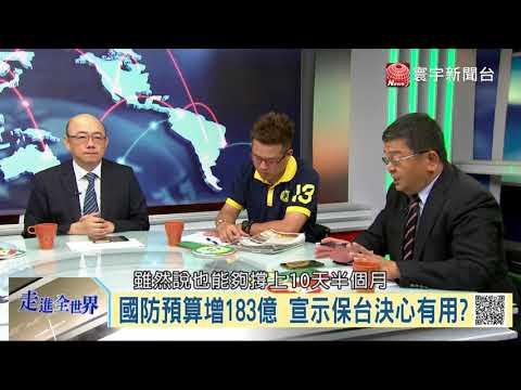20180728 寰宇全視界 中國軍事經濟體育打壓 台灣自保戰略是什麼?