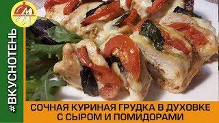 Самая сочная куриная грудка запеченная в духовке с сыром и помидорами Куриное филе Гармошка