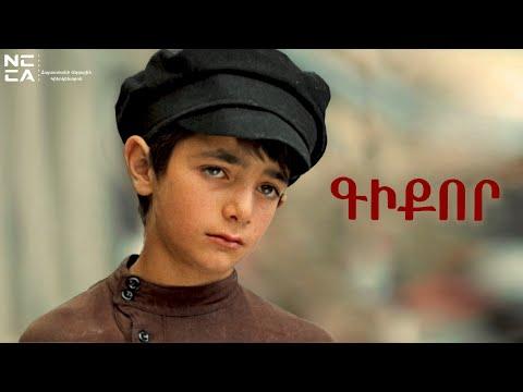ԳԻՔՈՐԸ 1982 - Հայկական ֆիլմ / GIQOR 1982 - Haykakan Film