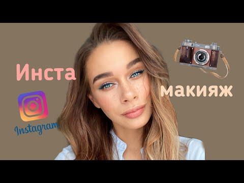 Инста-макияж/ цветная стрелка/ рисуем веснушки/ Instagram Make Up/ яркий макияж весна/лето