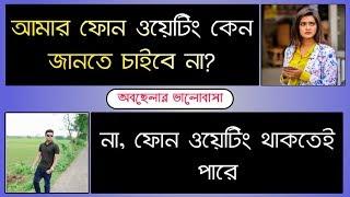 অবহেলার ভালোবাসা - (Obohelar Valobasha) | Bengali Sad Love Story | Abegi Onuvuti