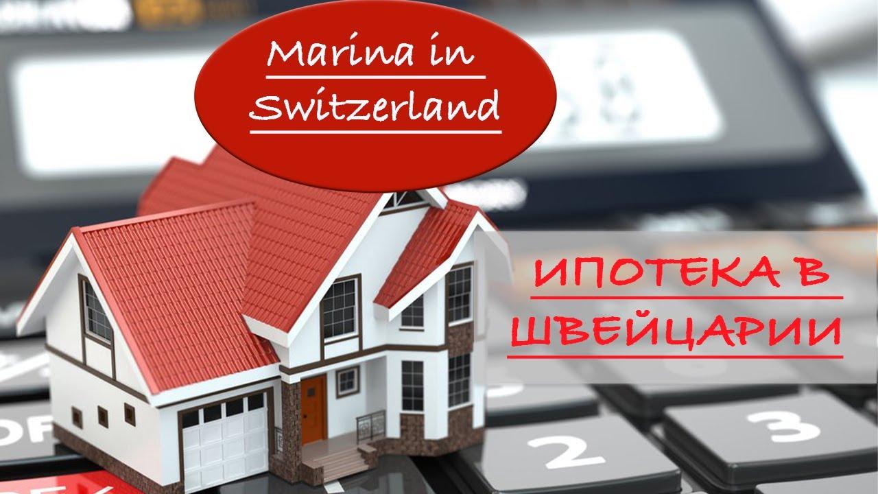 Ипотека в швейцарии сколько стоит снять квартиру в финляндии