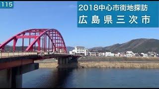 2018中心市街地探訪115・・広島県三次市