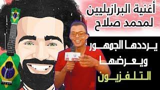 خاص.. أغنية البرازيليين لمحمد صلاح.. يرددها الجمهور ويعرضها التلفزيون