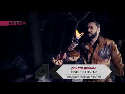 ERIK DJ OSCAR DOKATO DISHAM HIT 2018