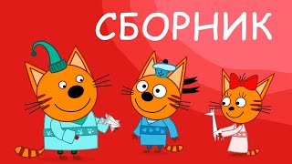 Три Кота Сборник Супер Серий Мультфильмы для детей 2021🎪🐱🚀