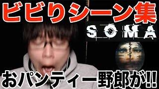 【ビビりシーン集】謎の海洋施設からの脱出「SOMA」