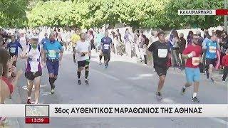 ΣΚΑΪ Ειδήσεις | 36os αυθεντικός Μαραθώνιος της Αθήνας | 11/11/2018