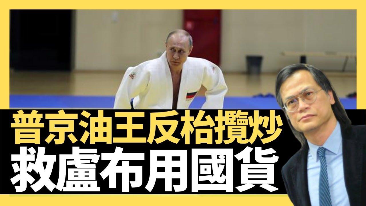 普京油王反枱攬炒 救盧布用國貨 梁錦祥一週時事 200422 ep166 p4 of 5 - YouTube