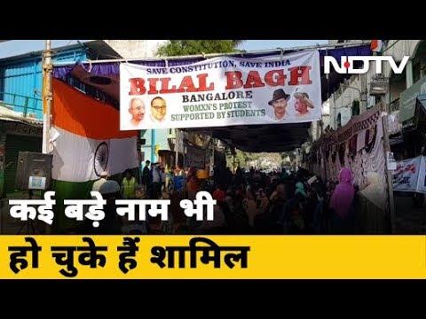 Bengaluru के Bilal Bagh में जारी है CAA, NRC के ख़िलाफ़ विरोध प्रदर्शन