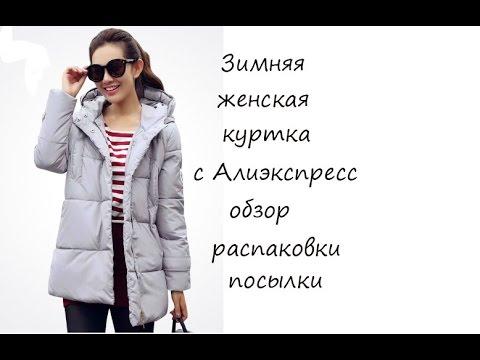 видео: Зимняя женская куртка с Алиэкспресс обзор распаковки посылки